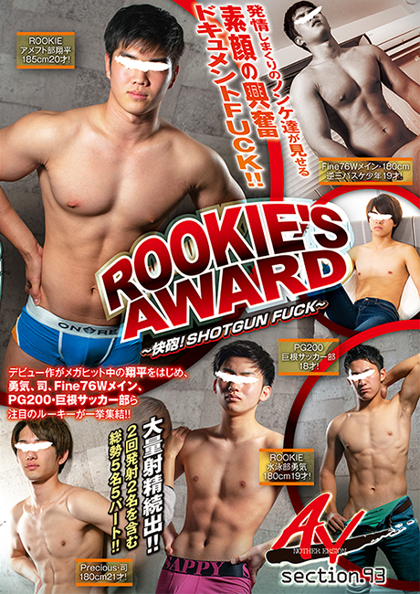 ANOTHER VERSION 93 「ROOKIE'S AWARD 〜快砲! SHOTGUN FUCK〜」