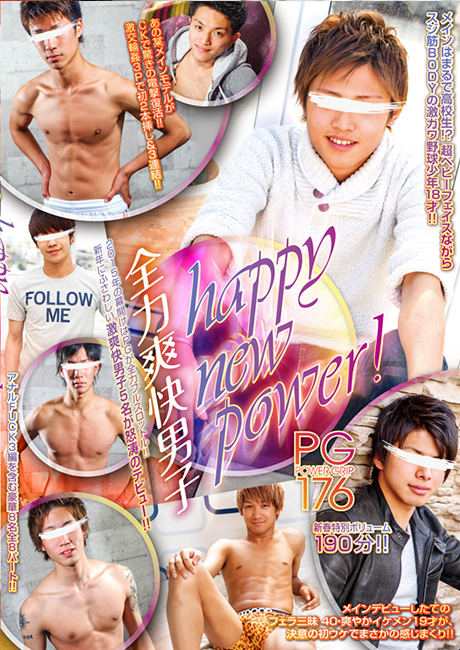 POWER GRIP 176 「HAPPY NEW POWER! 〜全力爽快男子〜」