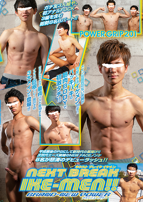 POWER GRIP 201 「NEXT BREAK IKE-MEN!! BRAND-NEW POWER」