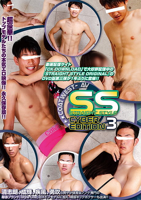 Straight Style CYBER EDITION 3