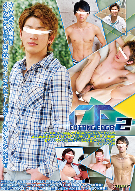 CUTTING EDGE 2