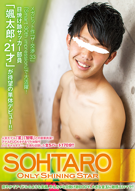 ONLY SHINING STAR SOHTARO