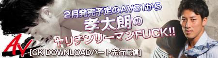 ≪HD≫初のパート先行配信!! AV81から孝太朗のヤリチンリーマンFUCK!!