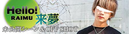 ≪HD≫「Hello! 来夢」未公開シーン & OFF SHOT!!
