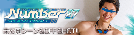 ≪HD≫「Number 27 SPLASH PRINCE」未公開シーン & OFF SHOT!!
