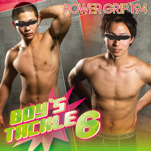POWER GRIP 194 「BOY'S TACKLE 6」